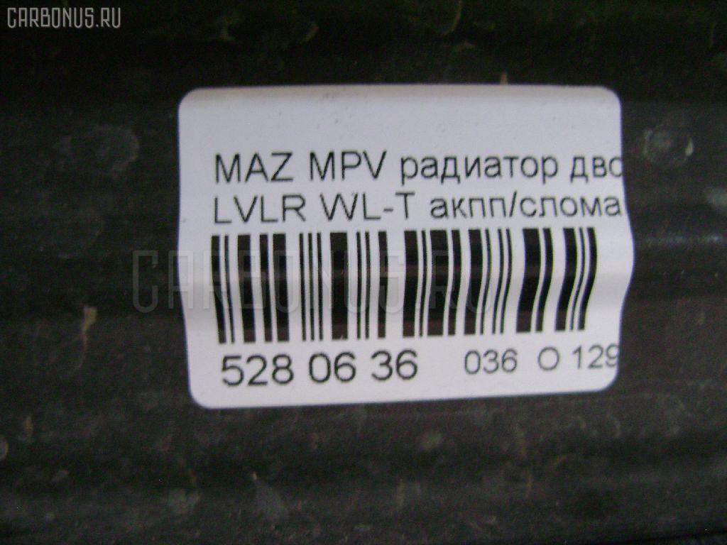 Радиатор ДВС MAZDA MPV LVLR WL-T Фото 3