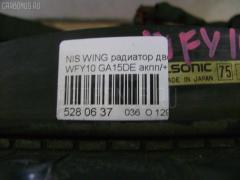 Радиатор ДВС Nissan Wingroad WFY10 GA15DE Фото 3