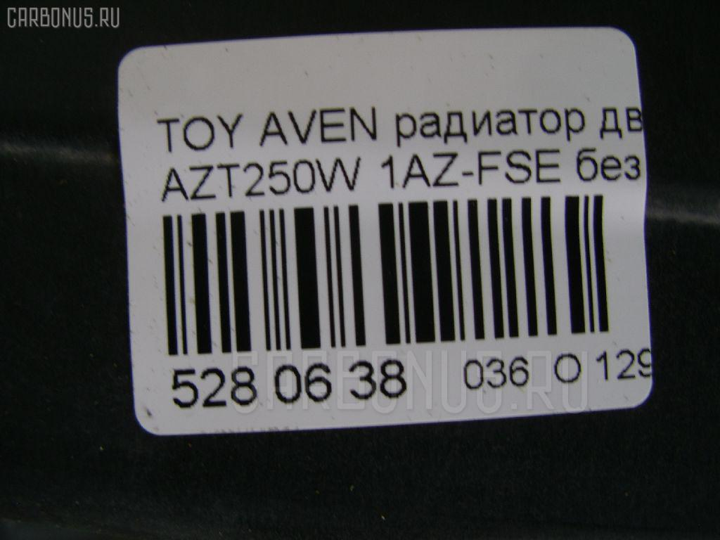 Радиатор ДВС TOYOTA AVENSIS AZT250W 1AZ-FSE Фото 3
