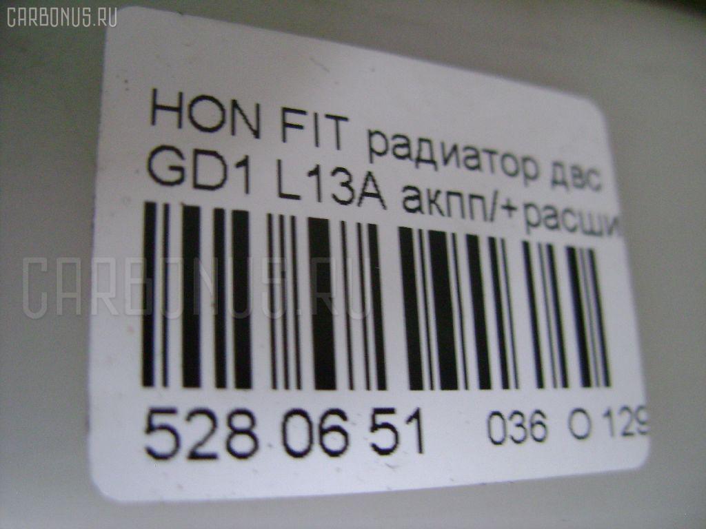 Радиатор ДВС HONDA FIT GD1 L13A Фото 3