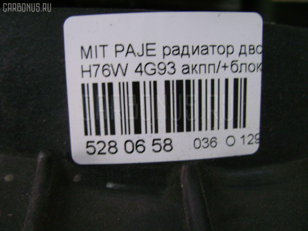 Радиатор ДВС MITSUBISHI PAJERO IO H76W 4G93 Фото 3