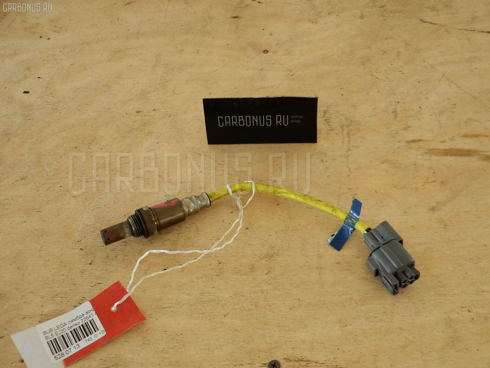 Лямбда-зонд SUBARU LEGACY BL5 EJ20 Фото 1