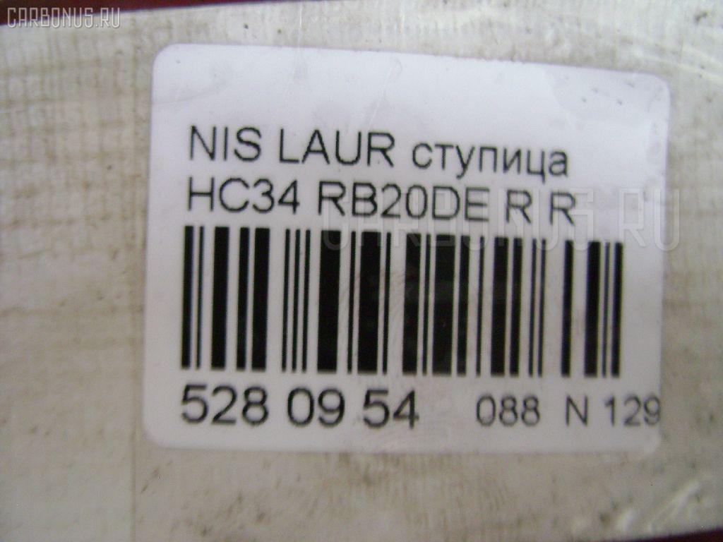 Ступица NISSAN LAUREL HC34 RB20DE Фото 3