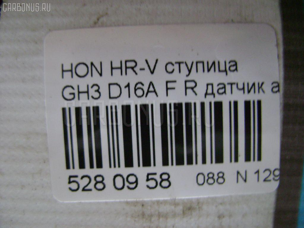 Ступица HONDA HR-V GH3 D16A Фото 3