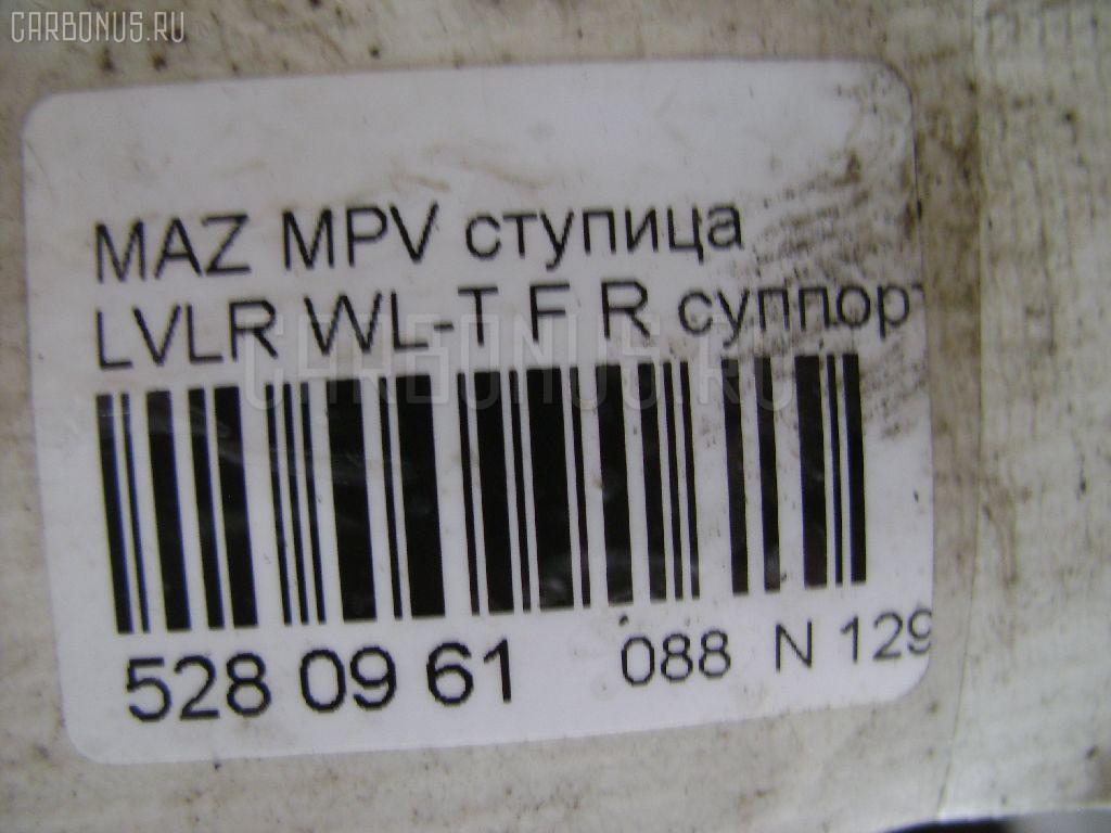 Ступица MAZDA MPV LVLR WL-T Фото 3