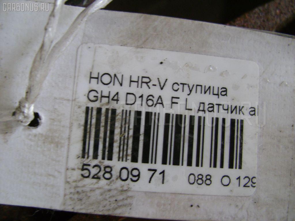 Ступица HONDA HR-V GH4 D16A Фото 4