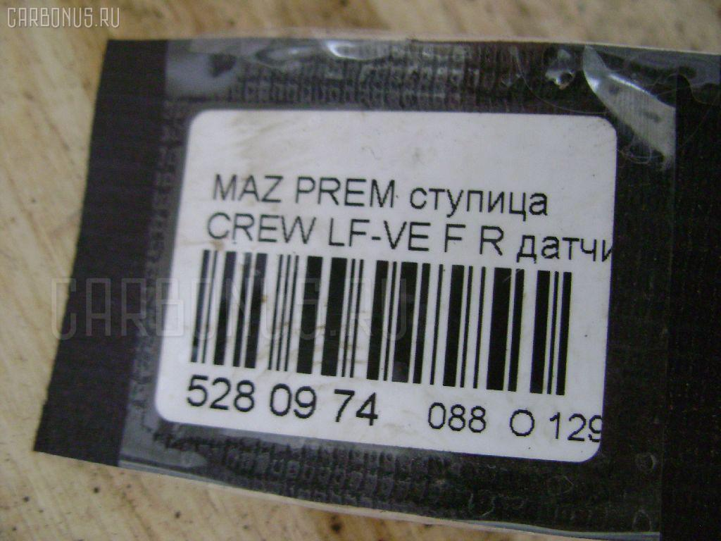 Ступица MAZDA PREMACY CREW LF-VE Фото 4