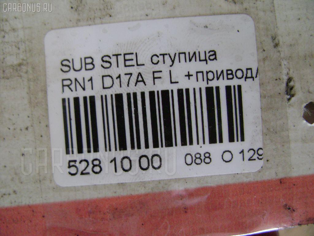 Ступица SUBARU STELLA RN1 D17A Фото 4