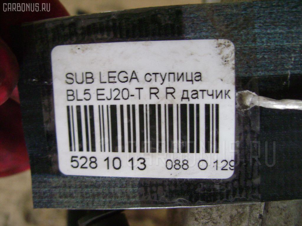 Ступица SUBARU LEGACY BL5 EJ20-T Фото 3