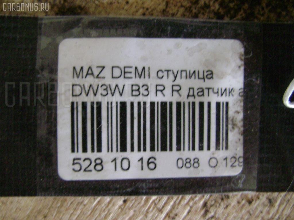 Ступица MAZDA DEMIO DW3W B3 Фото 3