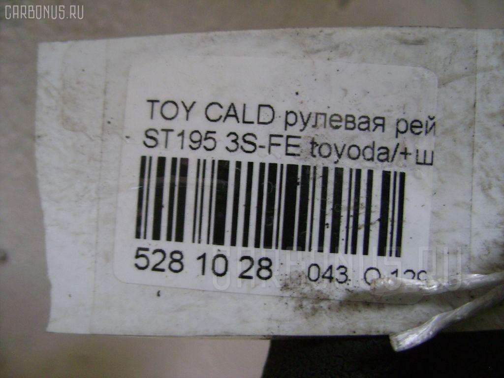 Рулевая рейка TOYOTA CALDINA ST195 3S-FE Фото 2