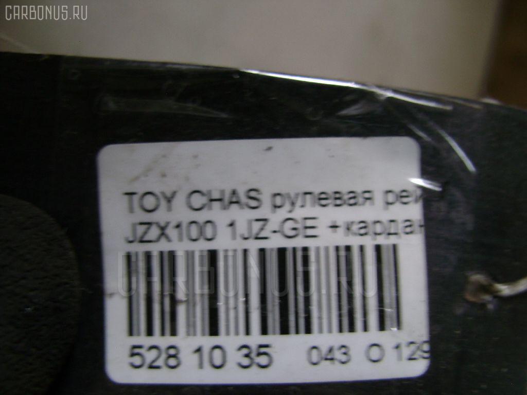 Рулевая рейка TOYOTA CHASER JZX100 1JZ-GE Фото 2
