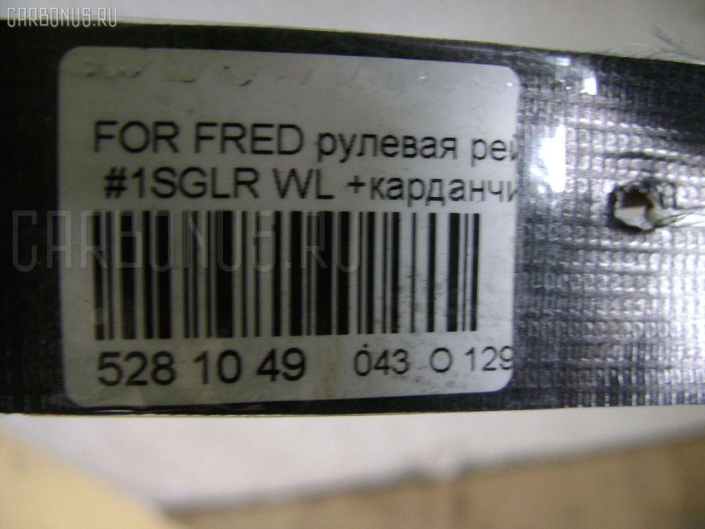 Рулевая рейка FORD FREDA SGLR WL Фото 2