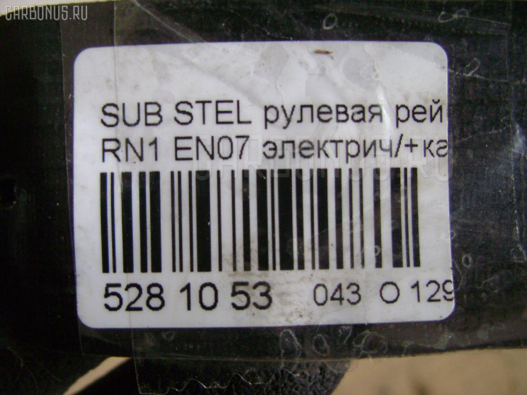 Рулевая рейка SUBARU STELLA RN1 EN07 Фото 2