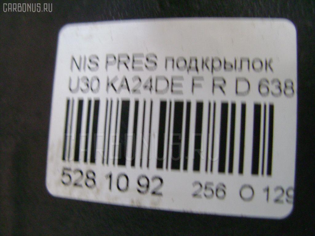 Подкрылок NISSAN PRESAGE U30 KA24DE Фото 2