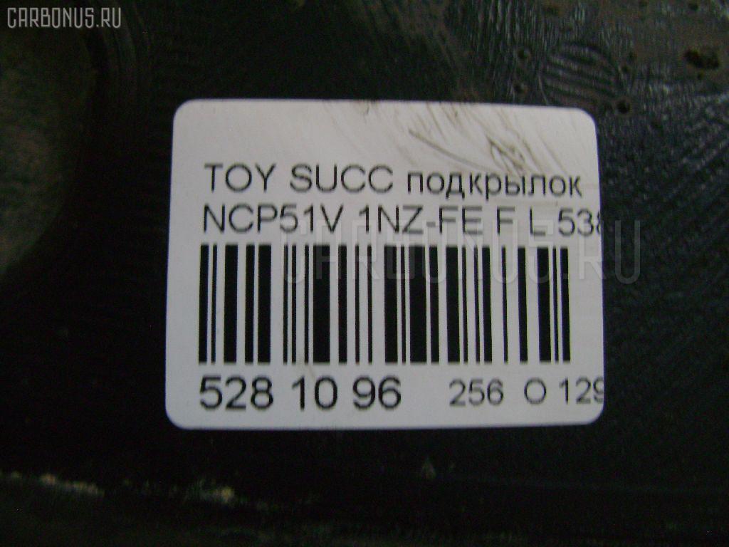 Подкрылок TOYOTA SUCCEED NCP51V 1NZ-FE Фото 2