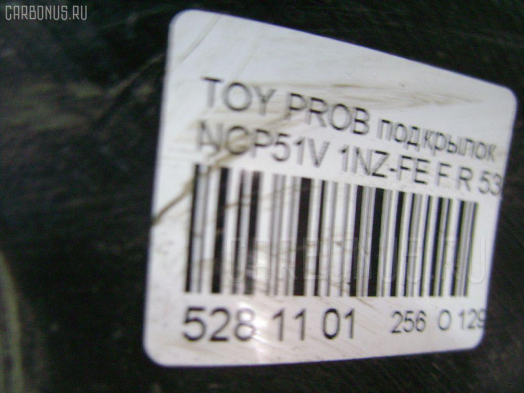 Подкрылок TOYOTA PROBOX NCP51V 1NZ-FE Фото 2