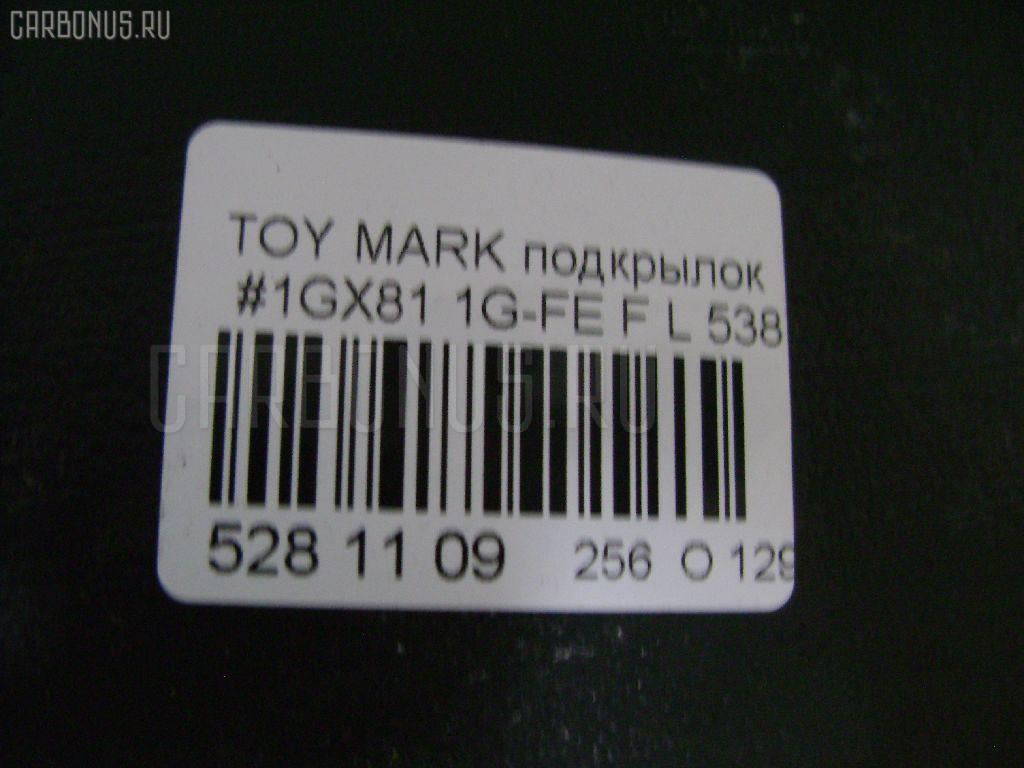 Подкрылок TOYOTA MARK II GX81 1G-FE Фото 2
