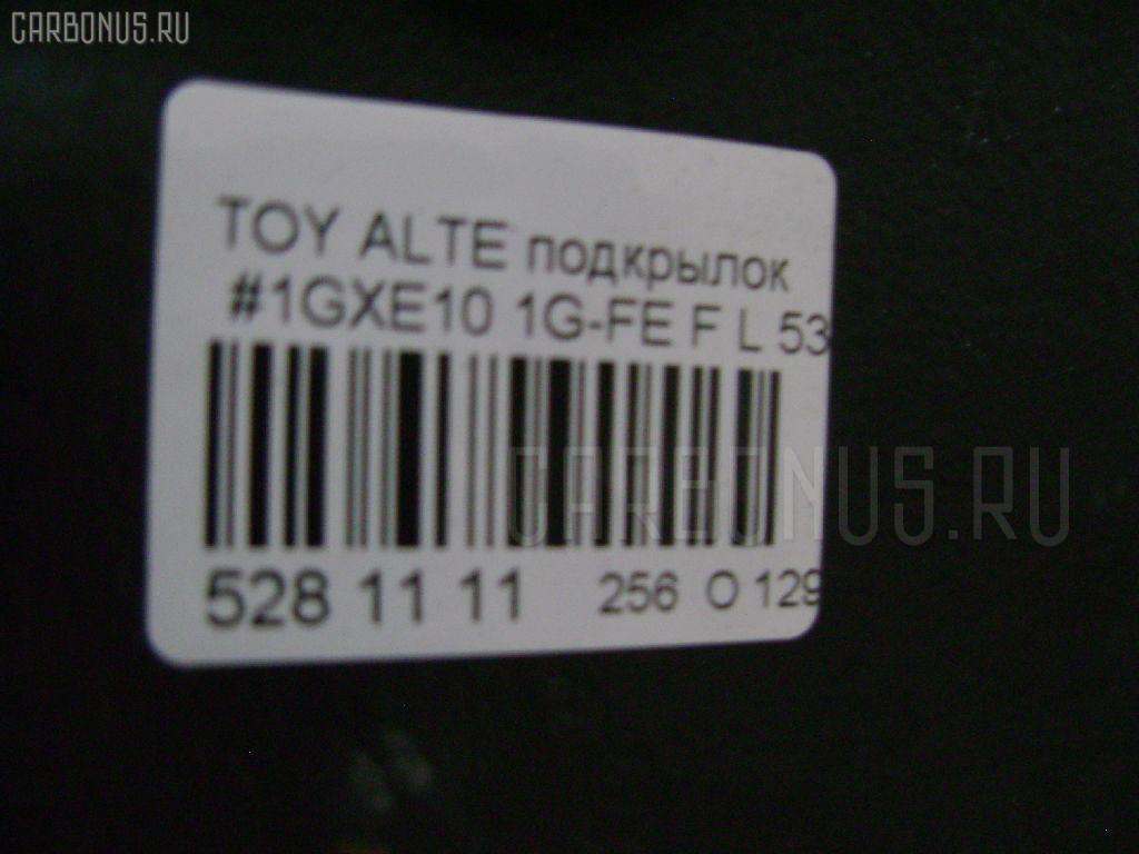 Подкрылок TOYOTA ALTEZZA GXE10 1G-FE Фото 2