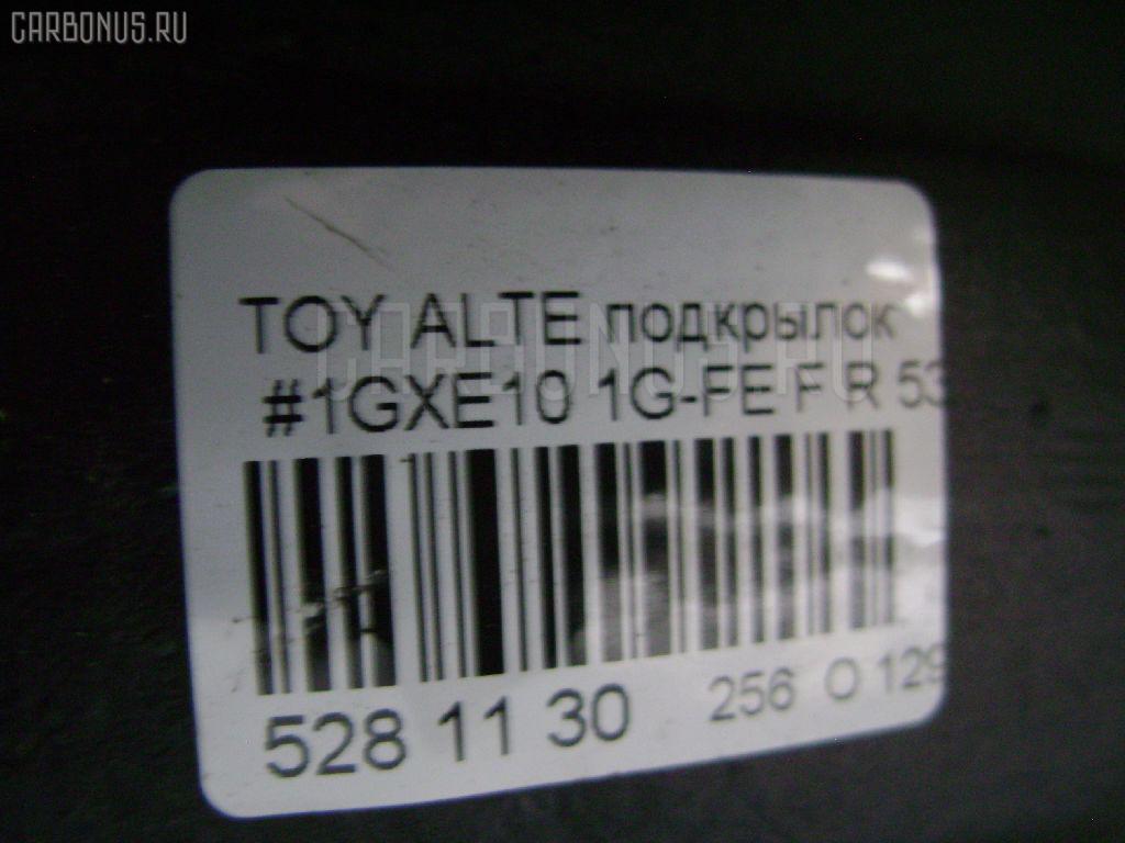 Подкрылок TOYOTA ALTEZZA GXE10 1G-FE Фото 3
