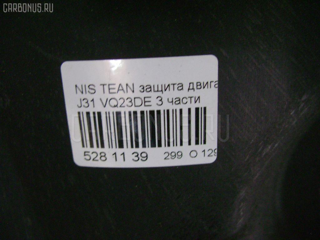 Защита двигателя NISSAN TEANA J31 VQ23DE Фото 3