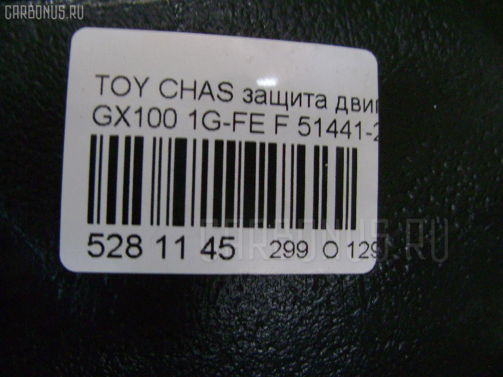 Защита двигателя TOYOTA CHASER GX100 1G-FE Фото 3