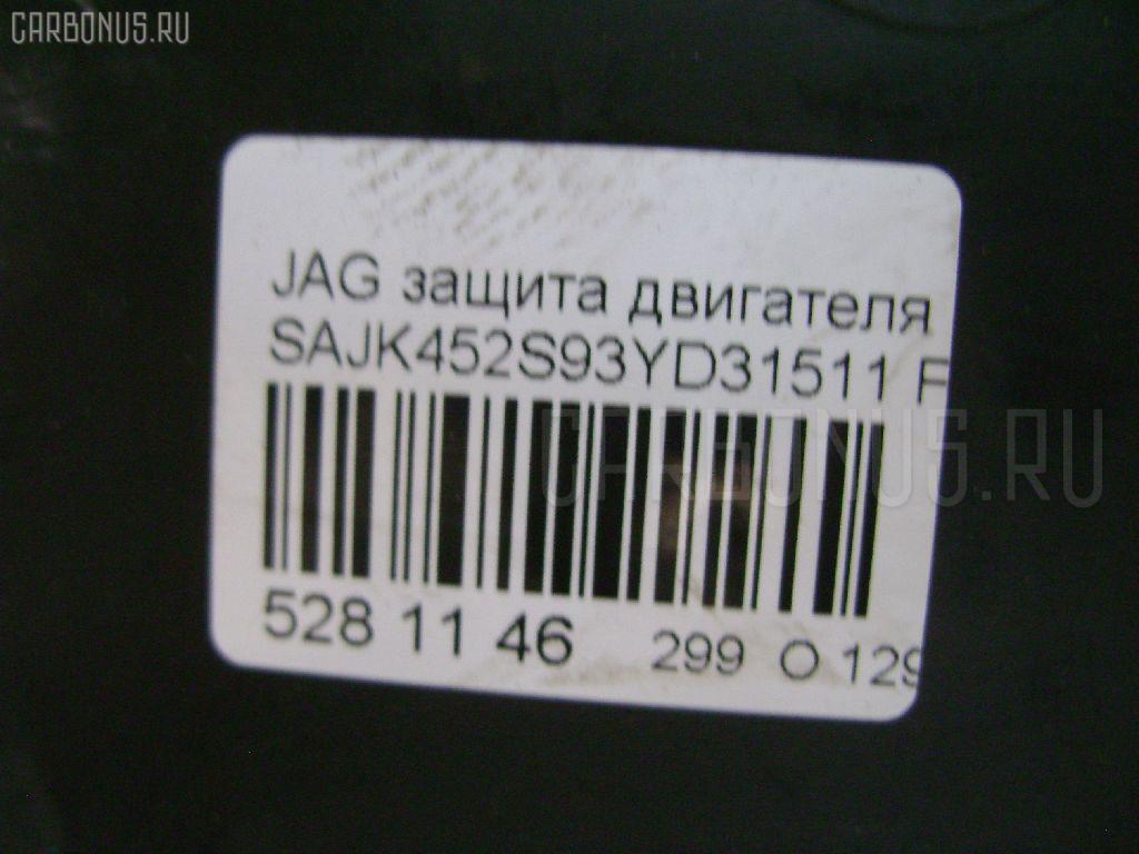 Защита двигателя JAGUAR x-type Фото 3