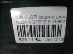 Защита двигателя Nissan Elgrand NE51 VQ35DE Фото 3