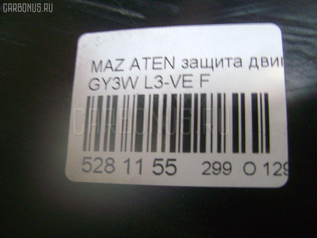 Защита двигателя MAZDA ATENZA SPORT WAGON GY3W L3-VE Фото 3