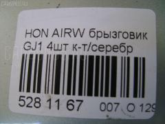 Брызговик Honda Airwave GJ1 Фото 2