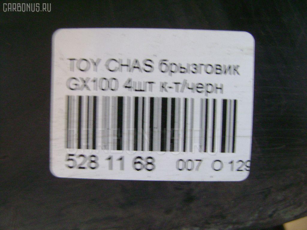 Брызговик TOYOTA CHASER GX100 Фото 2