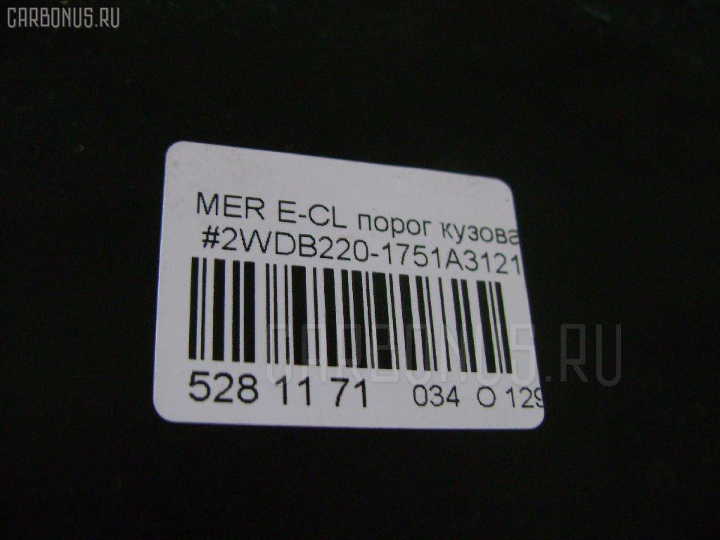 Порог кузова пластиковый ( обвес ) MERCEDES-BENZ E-CLASS W220175 Фото 4
