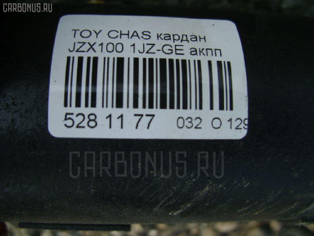 Кардан TOYOTA CHASER JZX100 1JZ-GE Фото 4