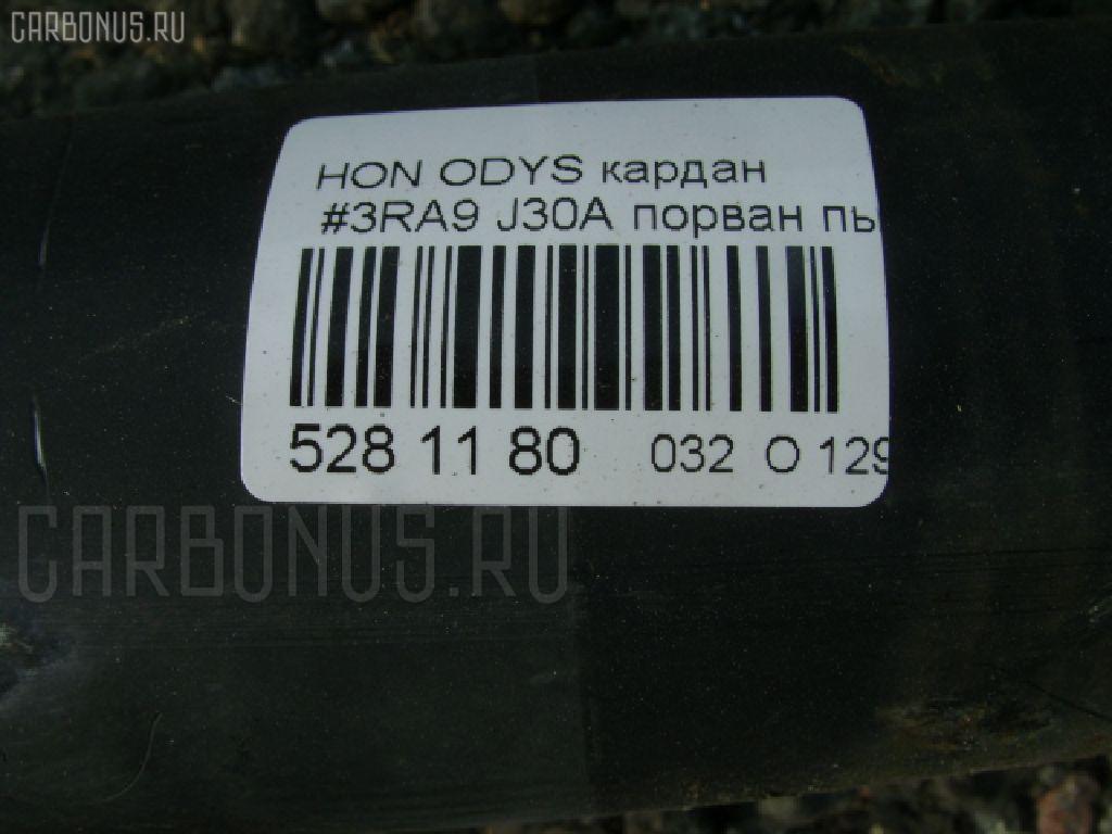 Кардан HONDA ODYSSEY RA9 J30A Фото 5