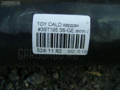 Кардан Toyota Caldina ST195 3S-GE Фото 5