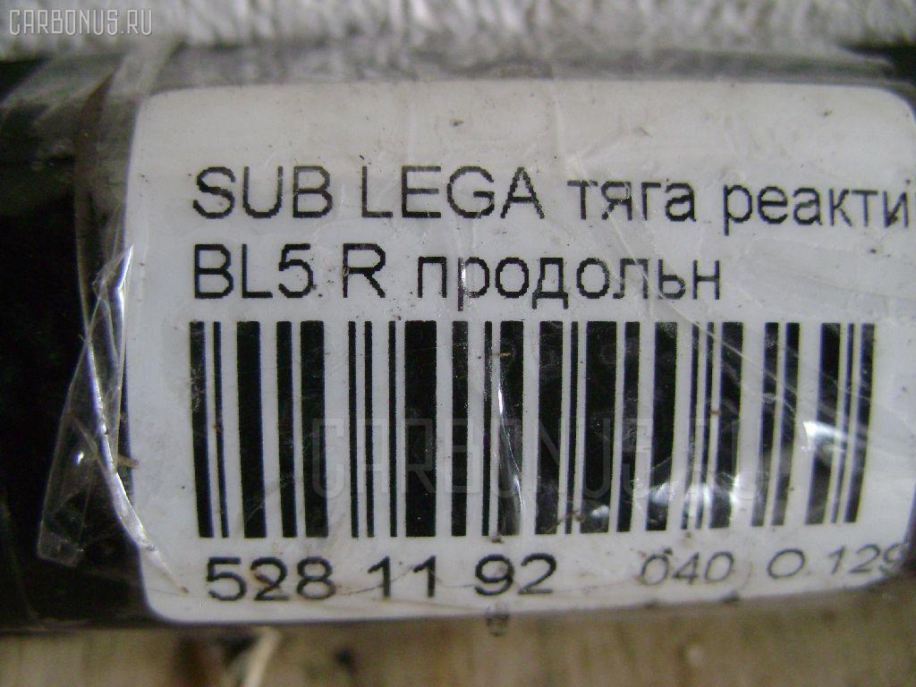 Тяга реактивная SUBARU LEGACY BL5 Фото 3