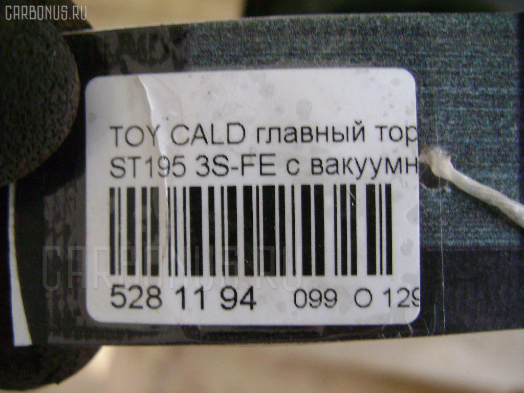 Главный тормозной цилиндр TOYOTA CALDINA ST195 3S-FE Фото 3