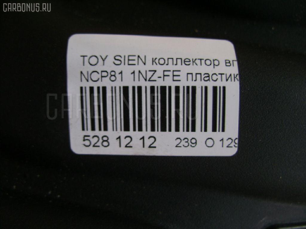 Коллектор впускной TOYOTA SIENTA NCP81 1NZ-FE Фото 4