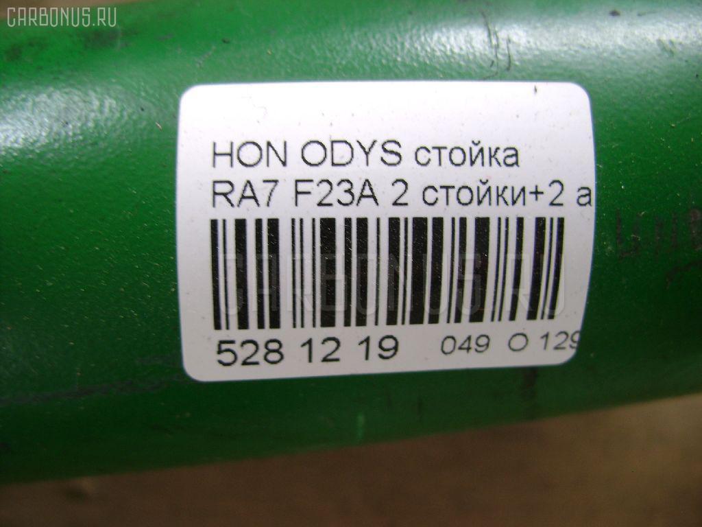 Стойка HONDA ODYSSEY RA7 F23A Фото 6
