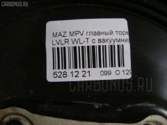 Главный тормозной цилиндр на Mazda Mpv LVLR WL-T Фото 3