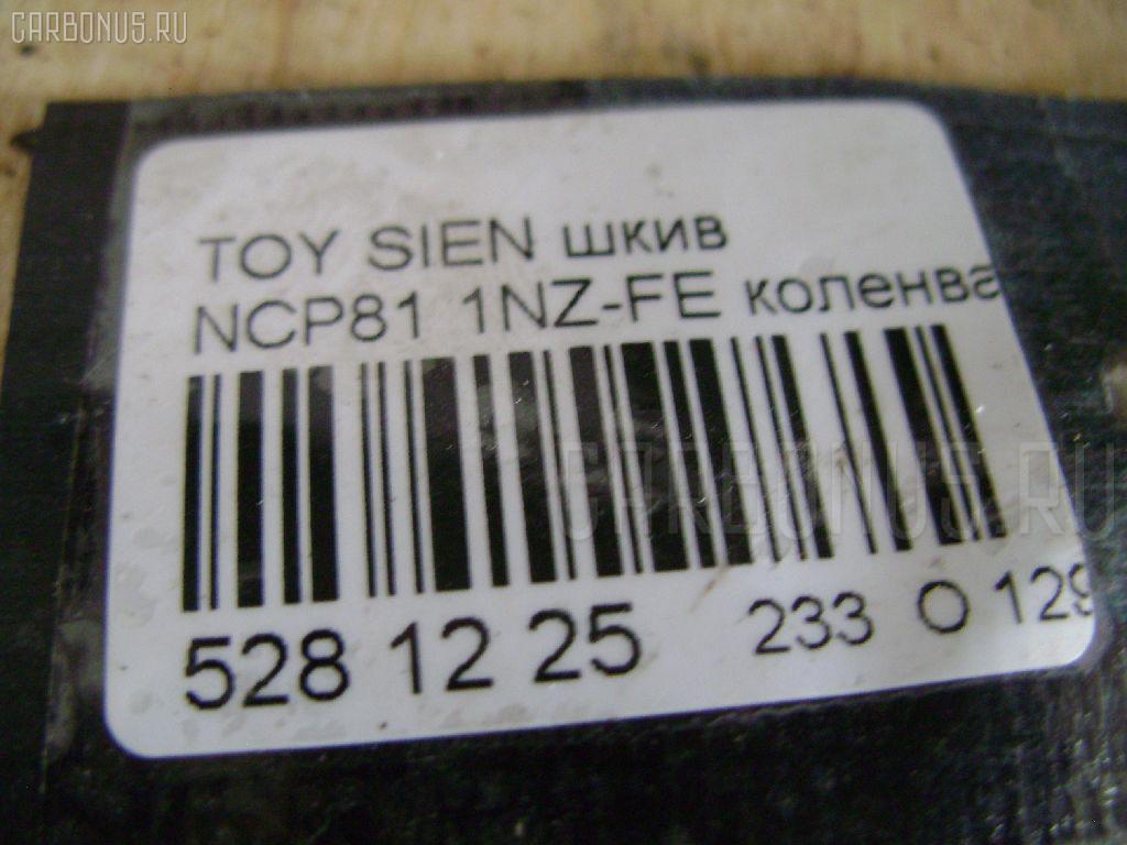 Шкив TOYOTA SIENTA NCP81 1NZ-FE Фото 3