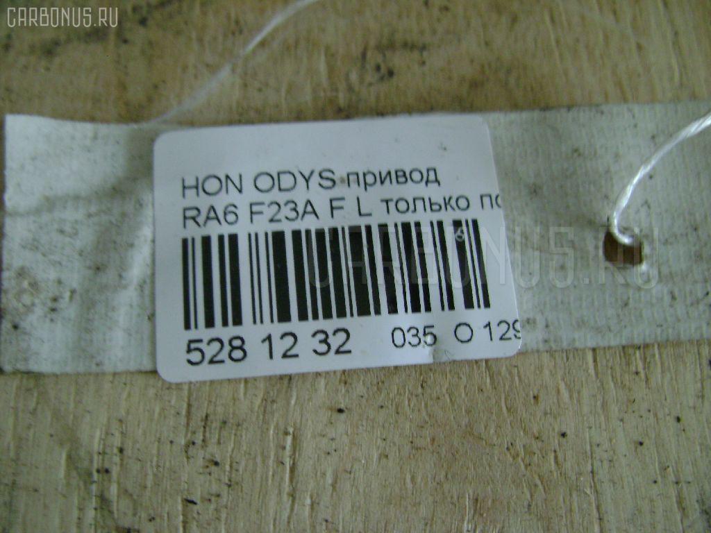 Привод HONDA ODYSSEY RA6 F23A Фото 3