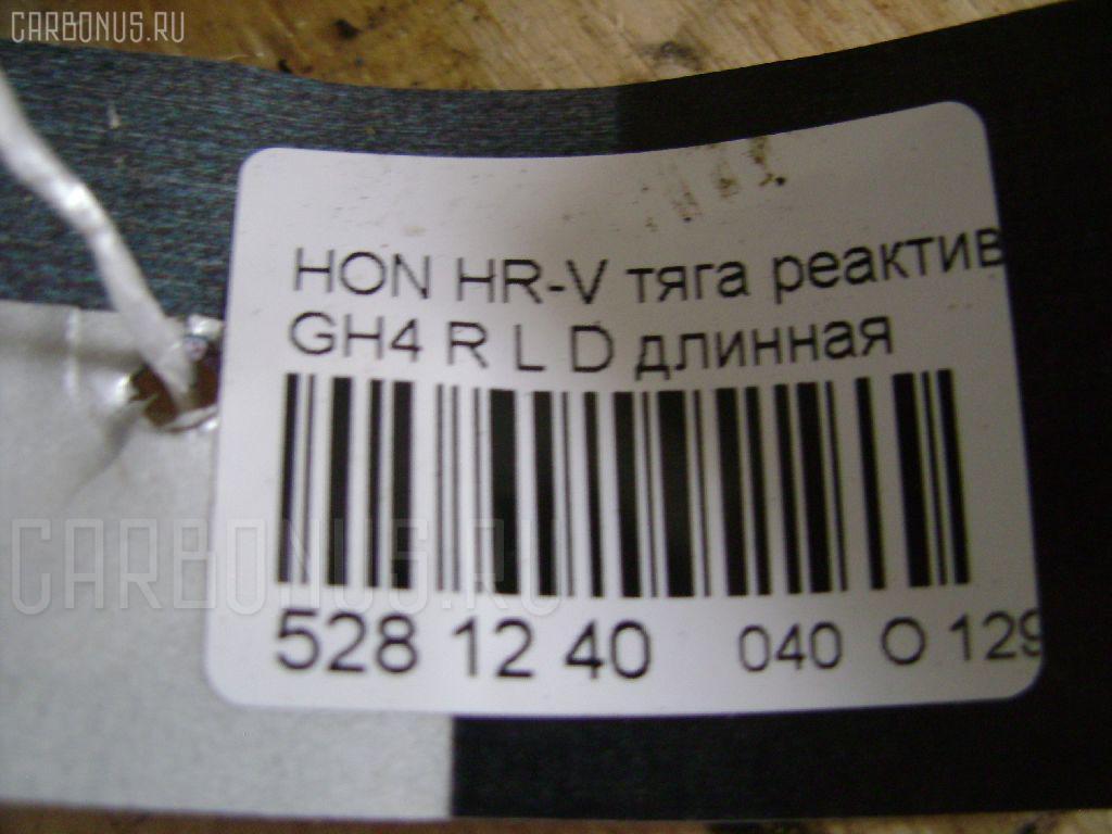 Тяга реактивная HONDA HR-V GH4 Фото 2