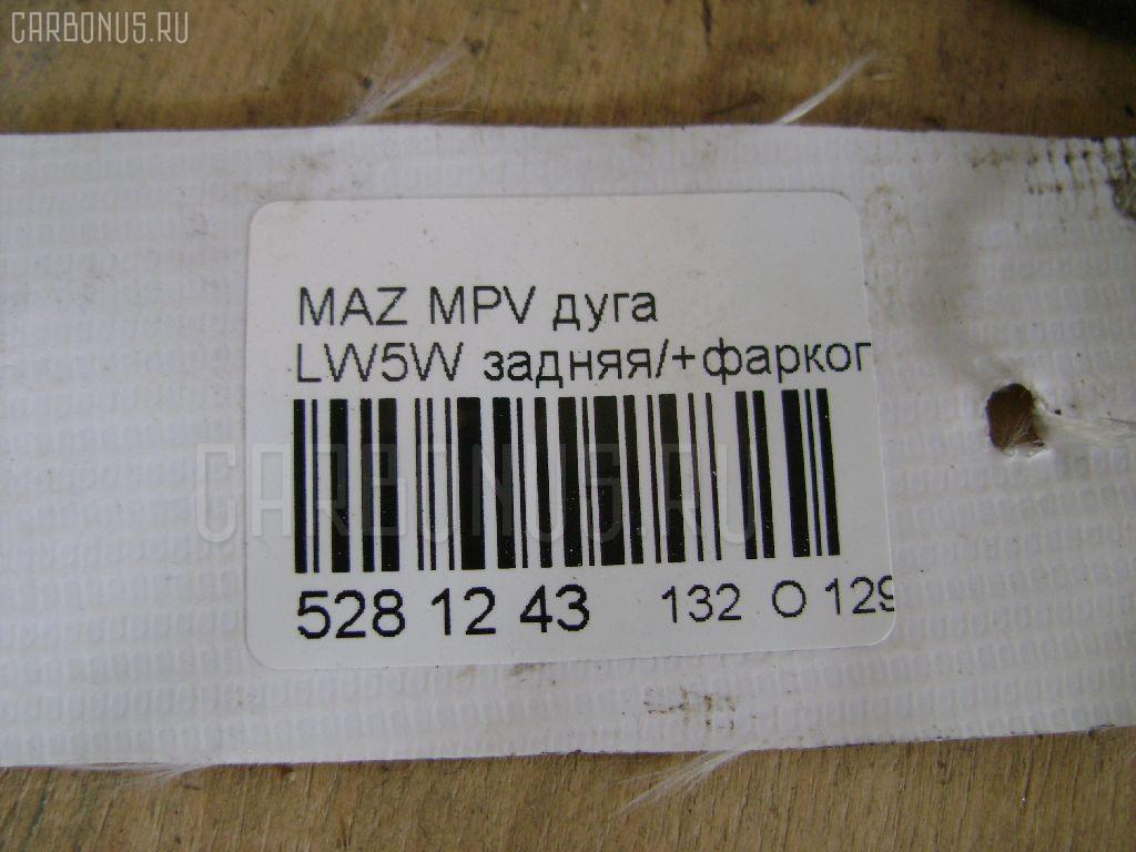 Фаркоп MAZDA MPV LW5W Фото 3