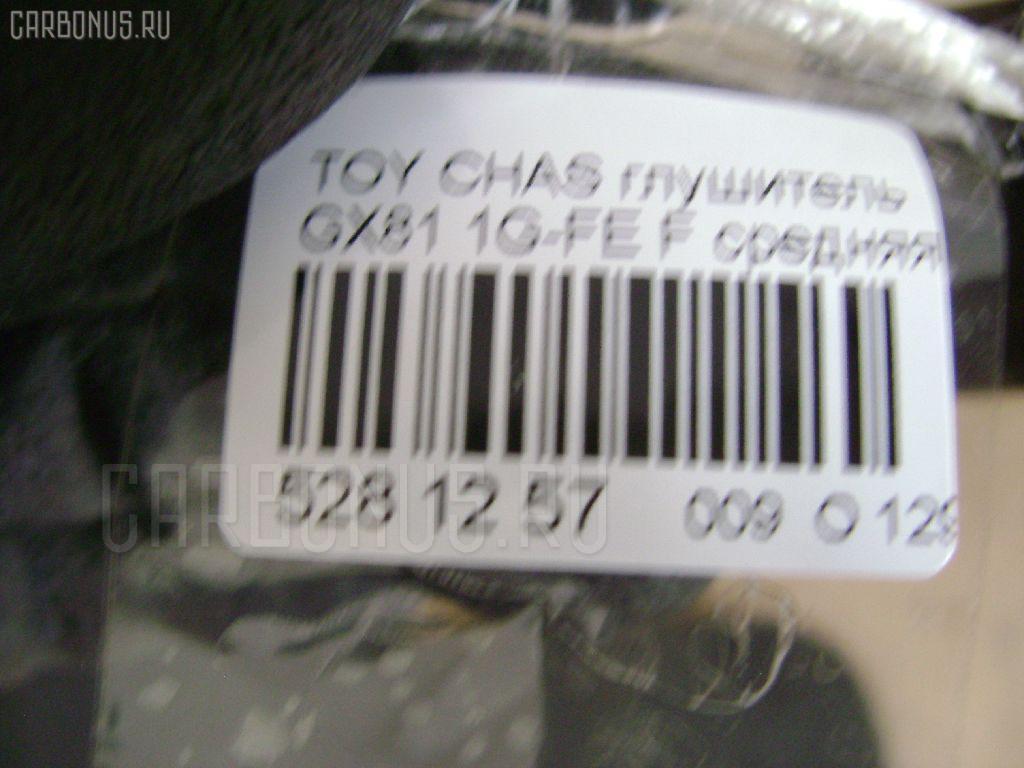 Глушитель TOYOTA CHASER GX81 1G-FE Фото 2