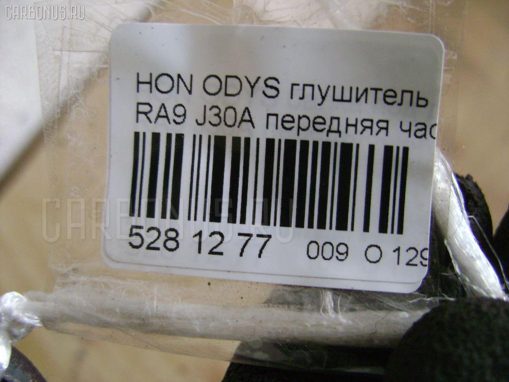 Глушитель HONDA ODYSSEY RA9 J30A Фото 2