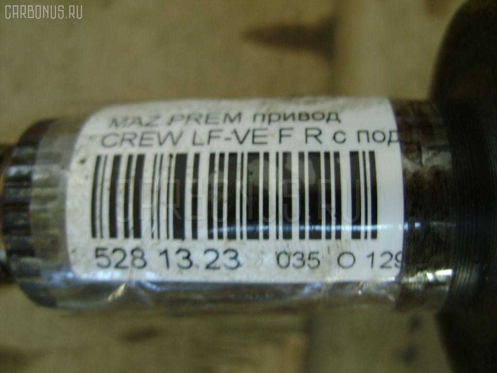 Привод MAZDA PREMACY CREW LF-VE Фото 3