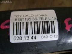 Стойка амортизатора Toyota Caldina ST195 3S-FE Фото 4