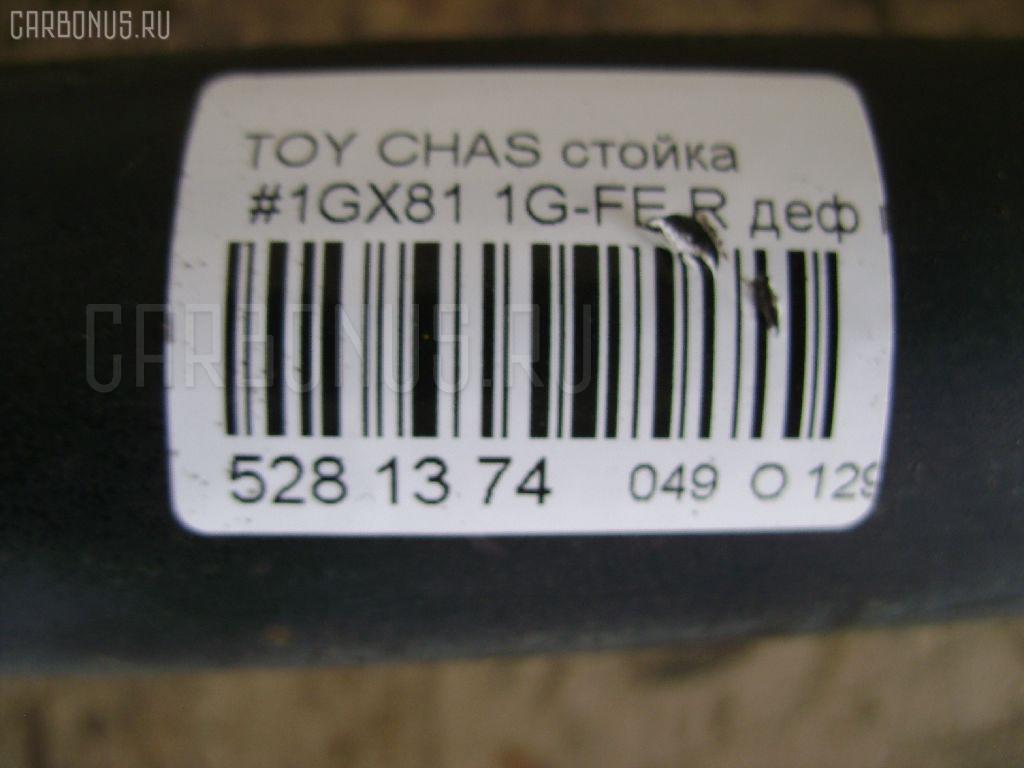 Стойка TOYOTA CHASER GX81 1G-FE Фото 3