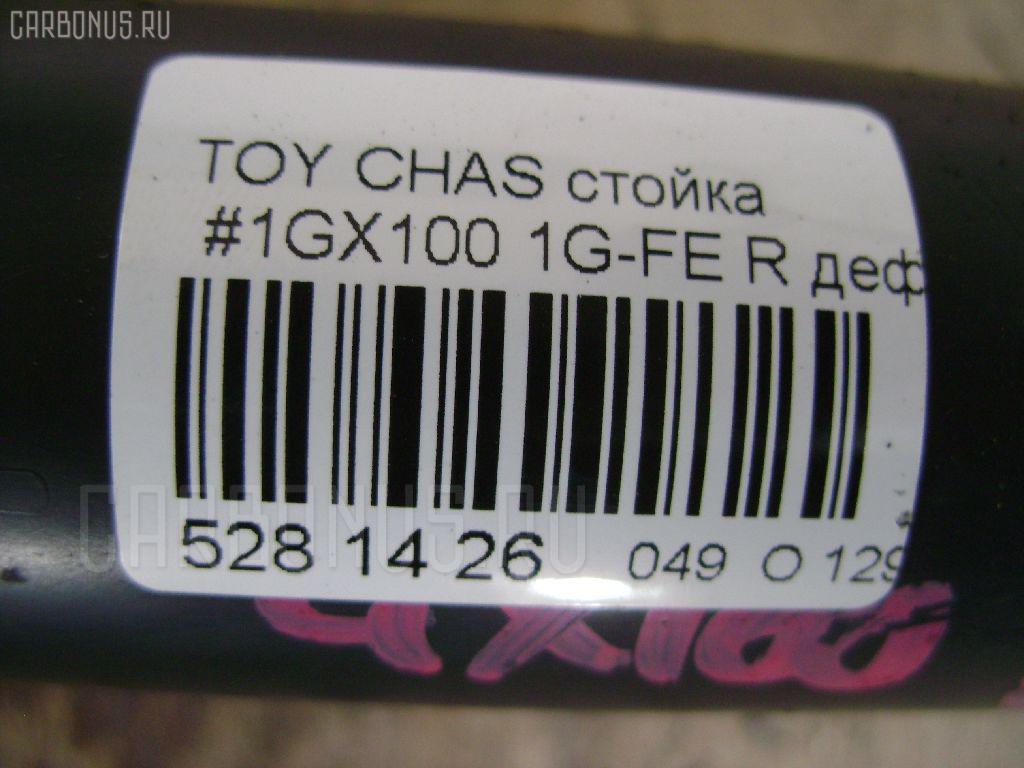 Стойка TOYOTA CHASER GX100 1G-FE Фото 4